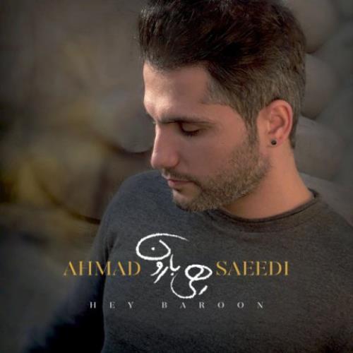 هی بارون از احمد سعیدی
