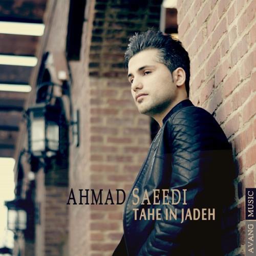 ته این جاده از احمد سعیدی