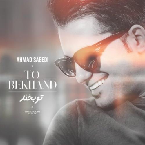 تو بخند از احمد سعیدی
