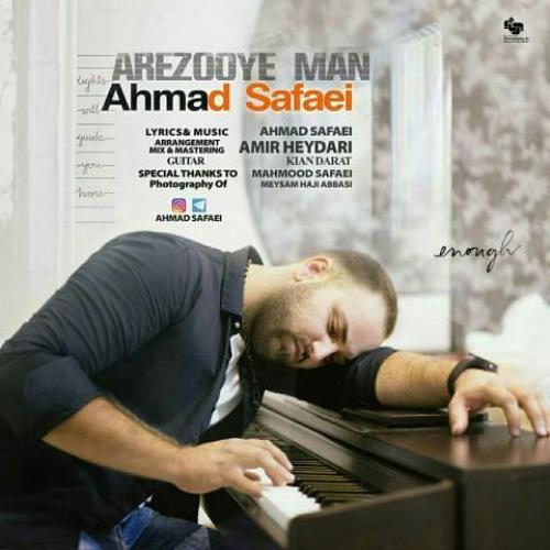 آرزوی من از احمد صفایی