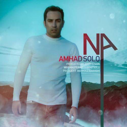 نه از احمد سولو