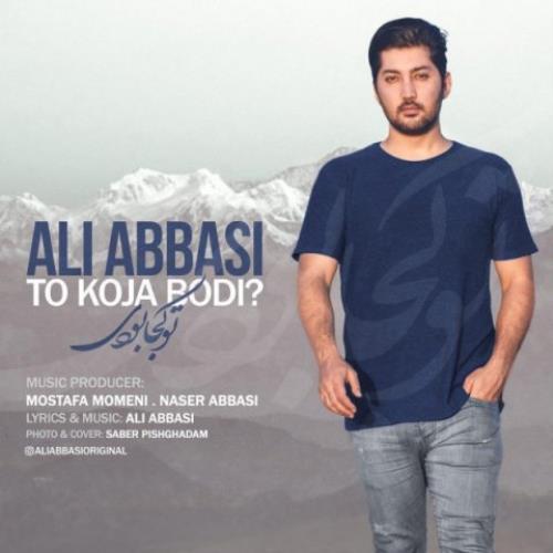 تو کجا بودی از علی عباسی