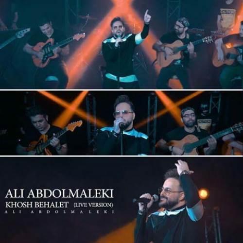 خوش به حالت از علی عبدالمالکی