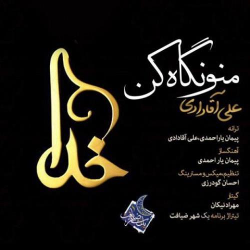 منو نگاه کن از علی آقادادی