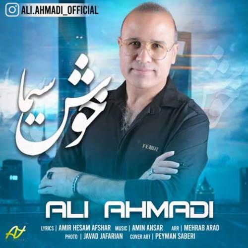 خوش سیما از علی احمدی