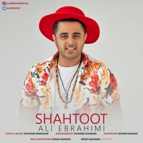 شاه توت از علی ابراهیمی