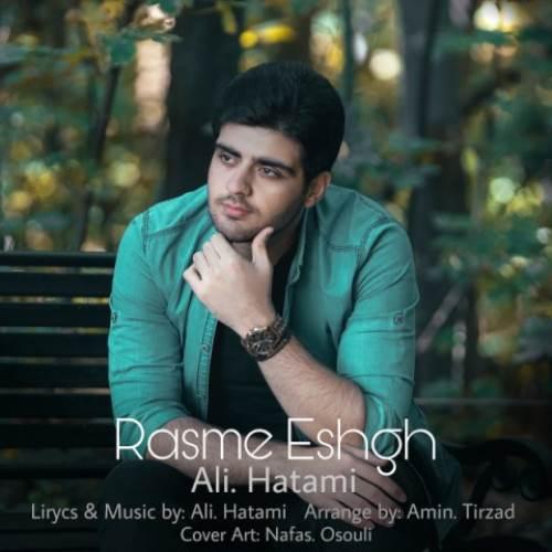 رسم عشق از علی حاتمی