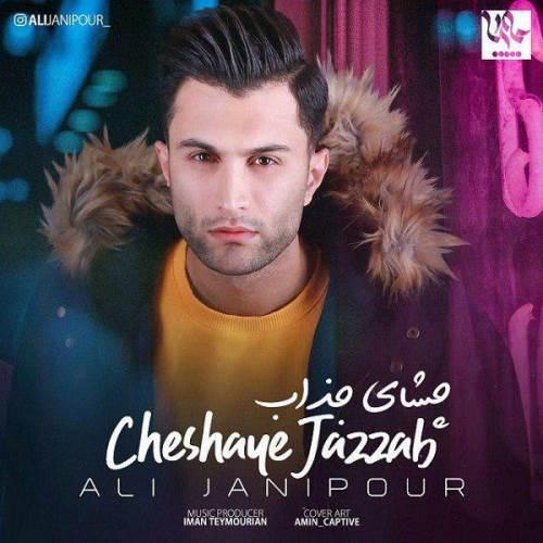 چشای جذاب از علی جانی پور