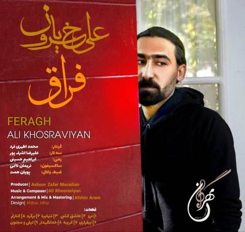 عاشق کشی از علی خسرویان
