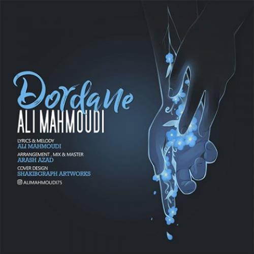 دردانه از علی محمدی