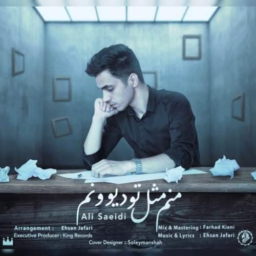 منم مثل تو دیوونم از علی سعیدی
