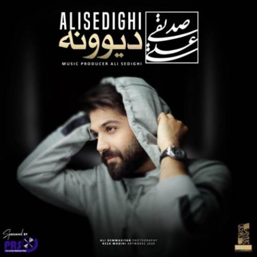 دیوونه از علی صدیقی
