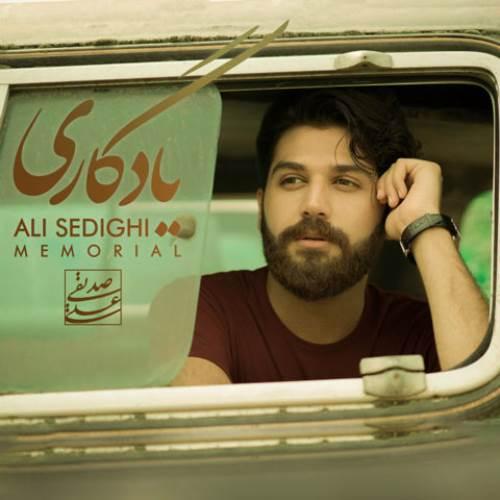 یادگاری از علی صدیقی