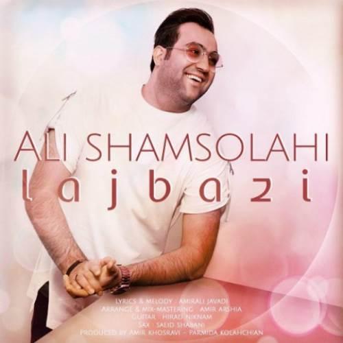 لجبازی از علی شمس الهی