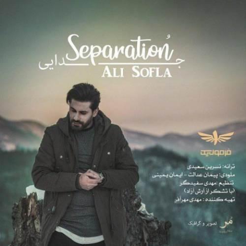 جدایی از علی سفلی