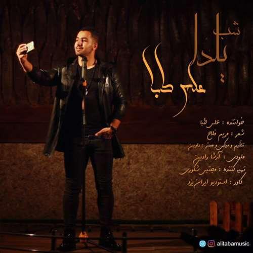 شب یلدا از علی طبا