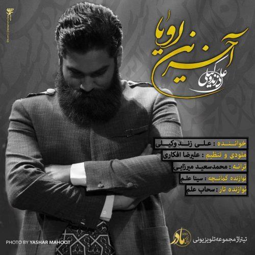 آخرین رویا از علی زند وکیلی