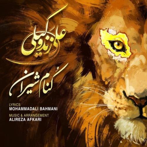 کنام شیران از علی زند وکیلی