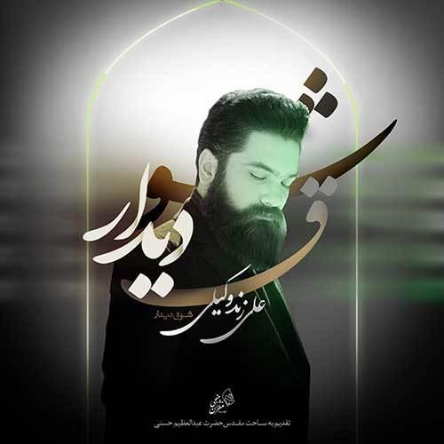 شوق دیدار از علی زند وکیلی