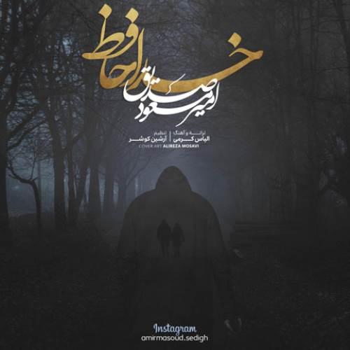 خداحافظ از امیر مسعود صدیق