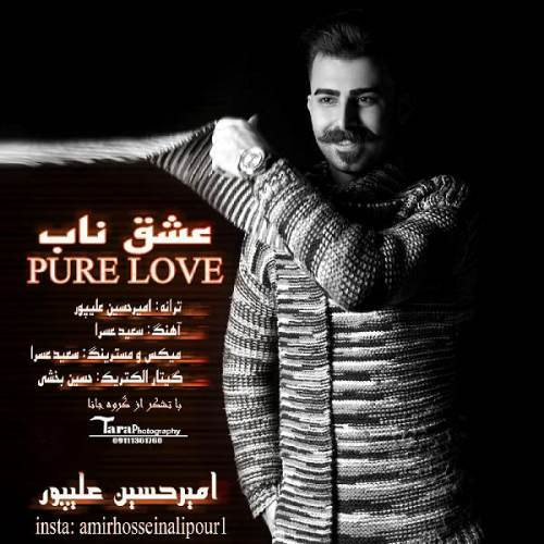 عشق ناب از امیرحسین علیپور