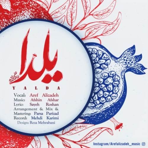 یلدا از عارف علیزاده