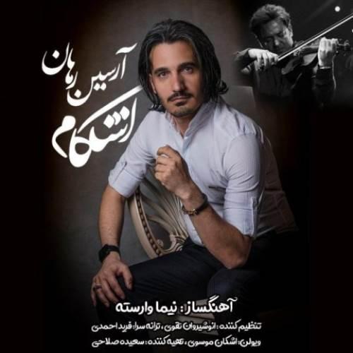 اشکام از آرسین رهان