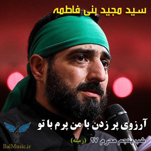 آرزوی پر زدن با من پرم با تو از سید مجید بنی فاطمه