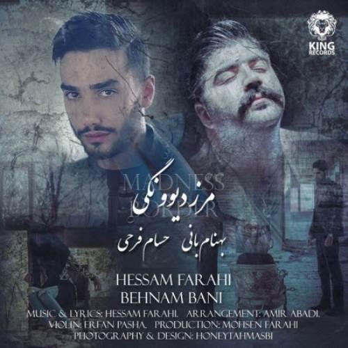 مرز دیوونگی از بهنام بانی و حسام فرحی