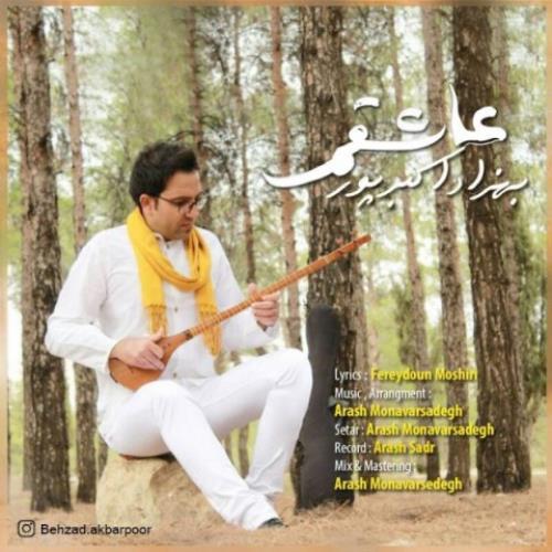 عاشقم از بهزاد اکبرپور