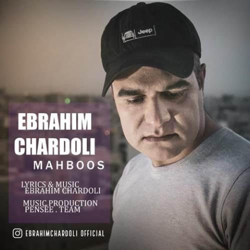 محبوس از ابراهیم چاردولی