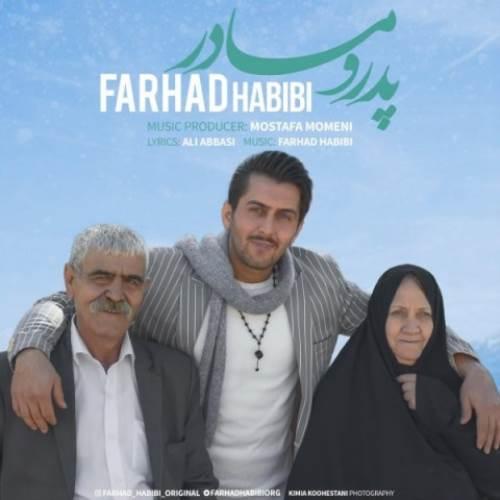 پدر و مادر از فرهاد حبیبی