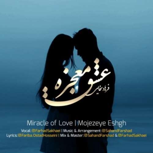معجزه عشق از فرهاد سخایی