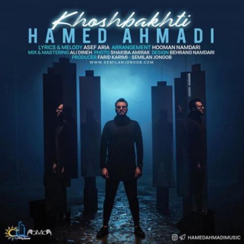 خوشبختی از حامد احمدی