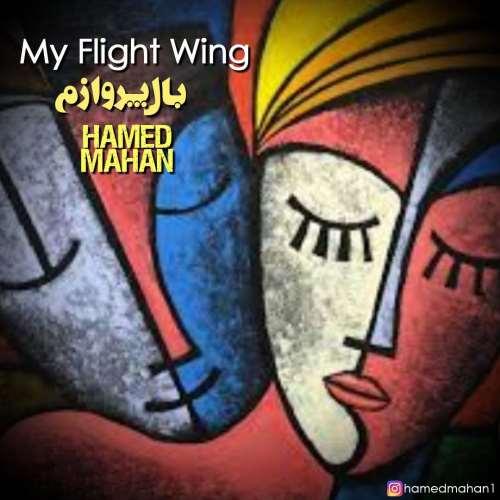 بال پروازم از حامد ماهان
