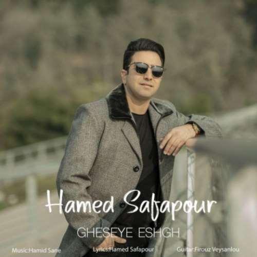 قصه عشق از حامد صفاپور