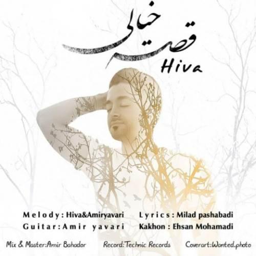 قصه خیالی از هیوا