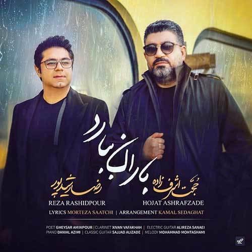 باران ببارد از حجت اشرف زاده و رضا رشیدپور