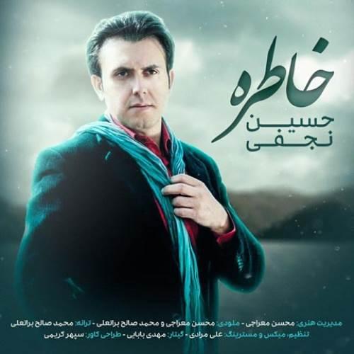 خاطره از حسین نجفی