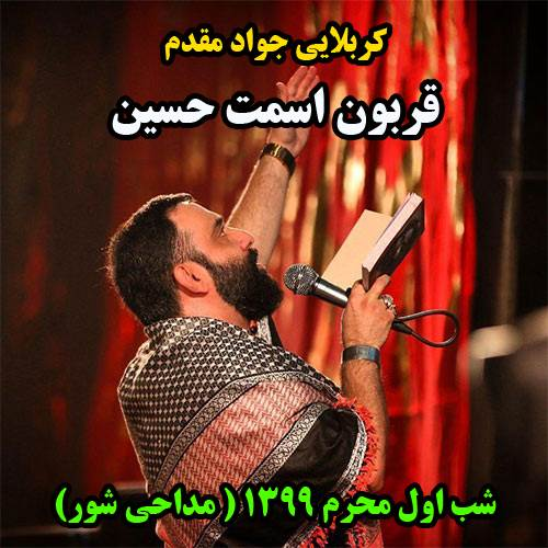 قربون اسمت حسین از جواد مقدم