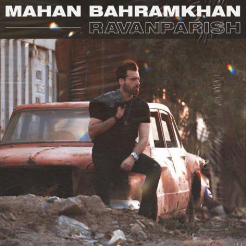 روان پریش از ماهان بهرام خان