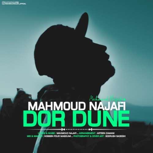 دردونه از محمود نجفی