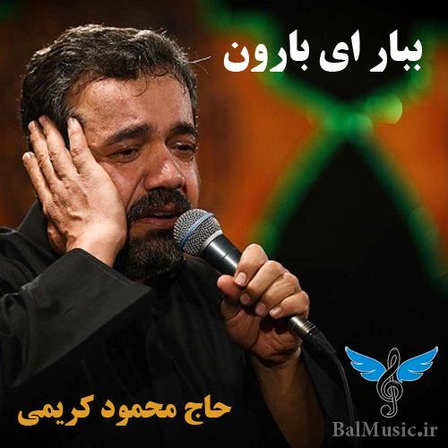 ببار ای بارون از محمود کریمی
