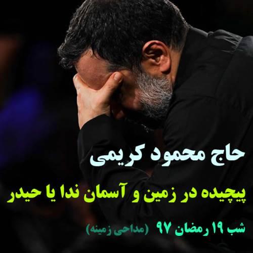 پیچیده در زمین و آسمان ندا از محمود کریمی