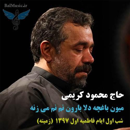 میون باغچه دلا بارون نم نم میزنه از محمود کریمی