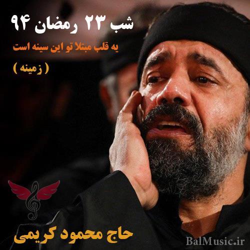 یه قلب مبتلا تو این سینه است از محمود کریمی