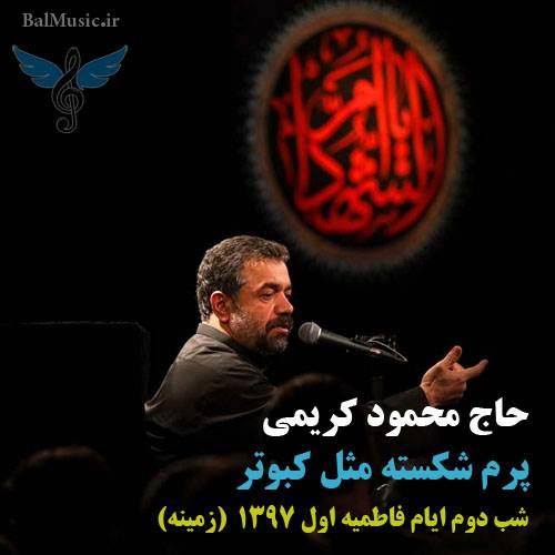 پرم شکسته مثل کبوتر از محمود کریمی