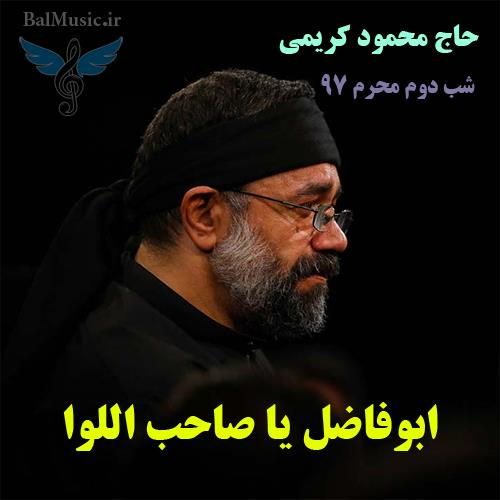 ابوفاضل یا صاحب اللوا از محمود کریمی