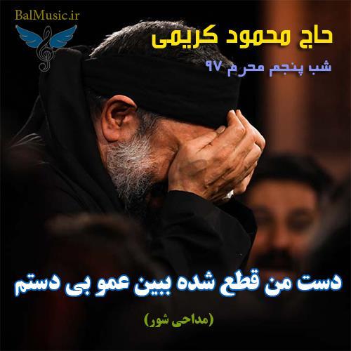 دست من قطع شده از محمود کریمی