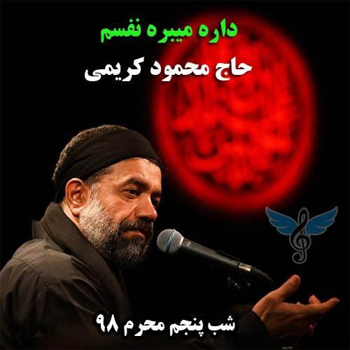 داره میبره نفسم از محمود کریمی